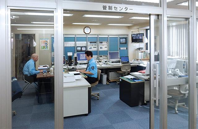 警備管制センター